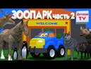 Синяя машинка вернулась в зоопарк. Мы покормим разных животных и услышим их голоса. Часть 2.