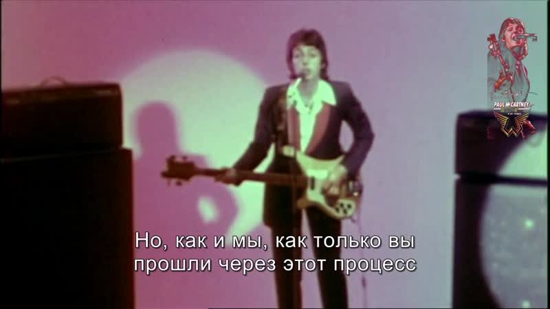 Paul McCartney Helen Wheels with Paul's Commentary 1973 The McCartney Years 12 11 2007 Rus Subs