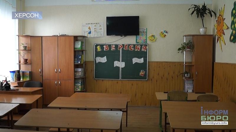 Херсонські першокласники підуть у Нову українську школу
