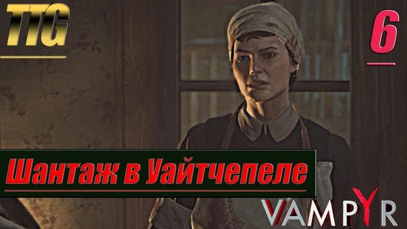Прохождение Vampyr — Часть 6: Шантаж в Уайтчепеле [Босс: Тоби Шин и Винсент Шин]