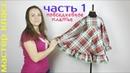 Сшить детское Платье с завышенной Талией и Юбкой полу Солнце! часть 1