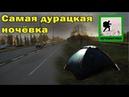 Коля Рыбак Самая дурацкая ночёвка и итоги путешествия день 9 серия 16