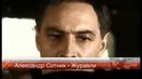Александр Сотник Журавли