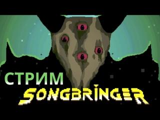 SONGBRINGER СТРИМ 🔴 [СОУЛЗ-ЗЕЛЬЛЬДА LIKE] ОБЗОР РУССКИЙ ЯЗЫК