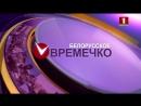 Беларусь-1 HD - Белорусское Времечко - Заставка 05.04.2018