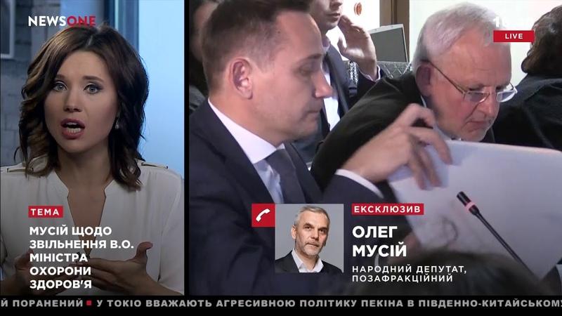Мусий: в Нацполицию направлено заявление об открытии криминального дела против Супрун 07.10.18