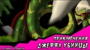 Приключения Джеффа (комикс Creepypasta) 3 глава~ 13 часть