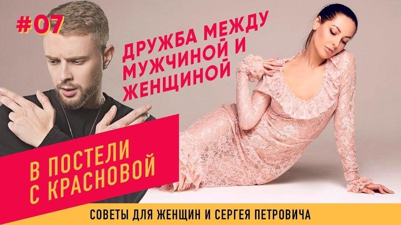 7. В постели с Красновой: Дружба между М и Ж?