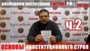 КРФ ч 2 Основы Конст Строя | Профсоюз Союз ССР | май 2018