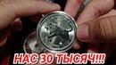 РОЗЫГРЫШ СЕРЕБРЯНОЙ МОНЕТЫ в честь 30000 подписчиков на канале Numismatics TV