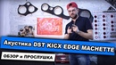Акустика DST KICX EDGE MACHETTE mm60 обзор и прослушка