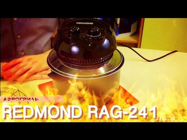 Компактный аэрогриль Redmond RAG-241. Меньше не придумаешь