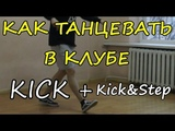 Как танцевать в клубе Простые движения для парней и девушек! Клубные танцы! KICK+KICK&ampSTEP #8