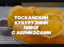 Вкусный тосканский кукурузный пирог с абрикосами Больше рецептов в группе Десертомания