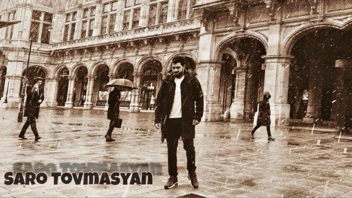 SARO TOVMASYAN - Mi Vayrkyan ՍԱՐՈ ԹՈՎՄԱՍՅԱՆ - Մի վայրկյան Music Audio (www.BlackMusic.do.am) 2019