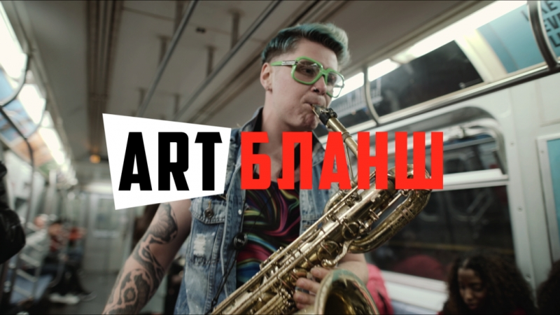 Too Many Zooz - Bedford - Арт-Бланш