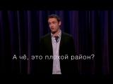 Дэн Содер - Русский акцент