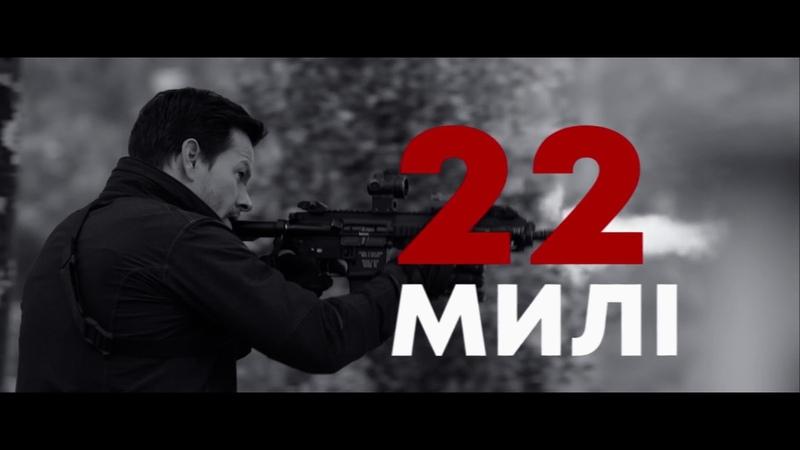22 МИЛІ. Другий трейлер (український) HD