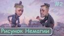 Цифровая Живопись Пацанчики из Кемерова Digital Painting Nemagia 2