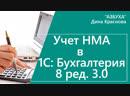 Учет НМА в 1С Бухгалтерия 8 ред 3 0