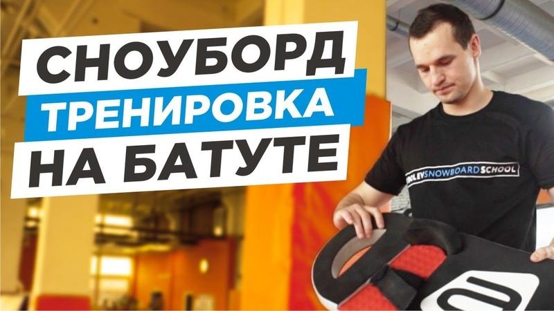 Тренировка для сноубордистов на батуте [ сноуборд трюки на батуте ]