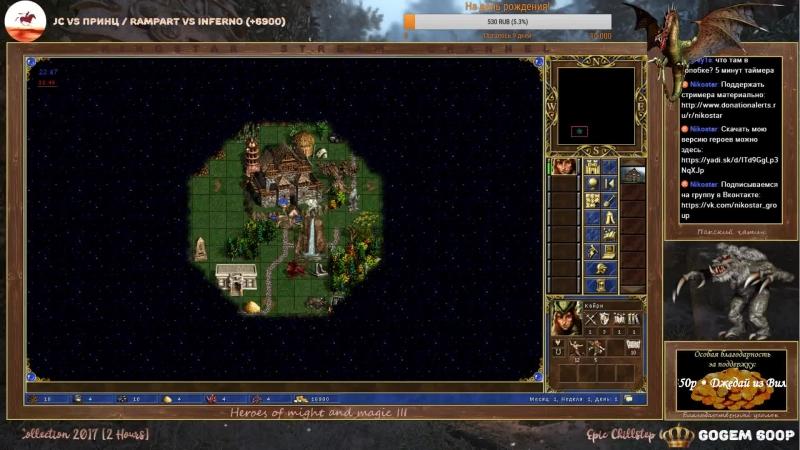 JC vs Принц / Rampart vs Inferno (6900)