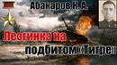 Лезгинка на подбитом Тигре Из воспоминаний Абакарова К А