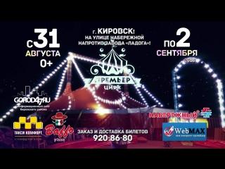 Цирк-шапито Премьер Кировск с 31 августа по 2 сентября