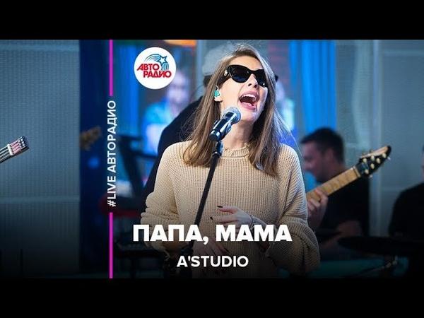 A'Studio - Папа, Мама (LIVE Авторадио)