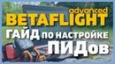 Продвинутый Betaflight ГАЙД по настройке ПИД регулятора