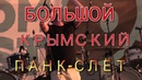 Всекрымский праздник светлого панк-рока! Анонс