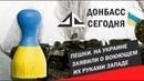 Пешки На Украине заявили о воюющем их руками Западе