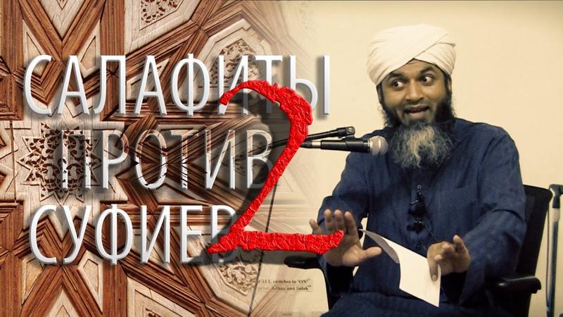 Хасан Али Салафиты против суфиев и бид'а часть 2