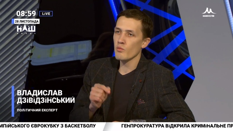 Дзівідзінскій: Не можна втратити Азовське море точно так, як ми ми втратили Крим. НАШ 28.11.18