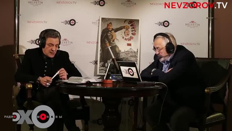 Либеральное Эхо о Квачкове. отрывок Невзоровские среды на радио «Эхо Москвы» 20.02.2019