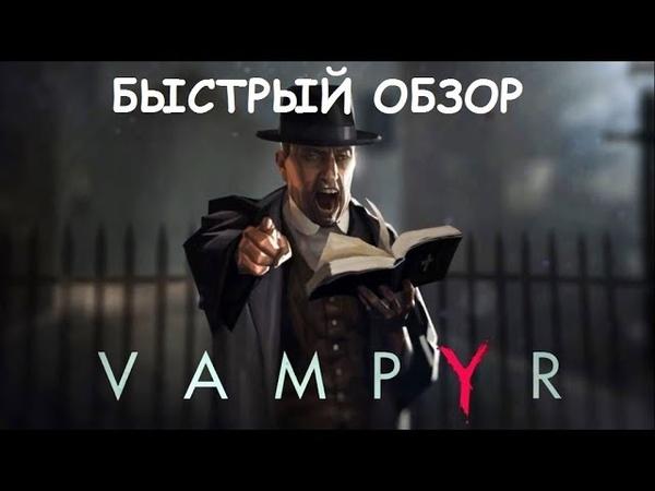 VAMPYR - быстрый обзор новинки июня
