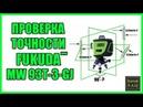 Проверка на точность лазерного уровня FUKUDA MW 93T 3 GJ