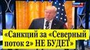 Киев В ПАНИКЕ. Трамп ПРЕДАЛ Украину!