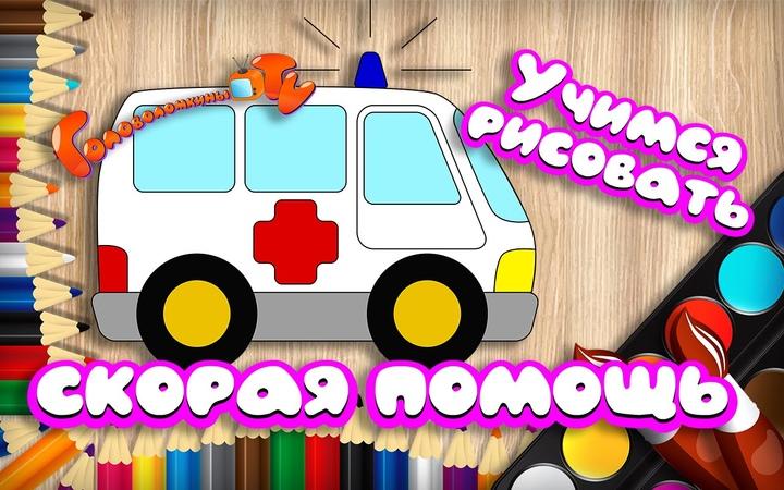 Учимся рисовать - скорая помощь Развивающий мультик! Машинки. Ambulance cars