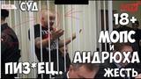 Разоблачение Псевдо Задержание Андрея Щадило!! Звонок в Харьковский суд!! Слушать до конца!!