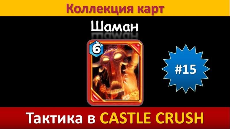 Тактика в Castle Crush ● Шаман ● Коллекция карт ● Выпуск 15