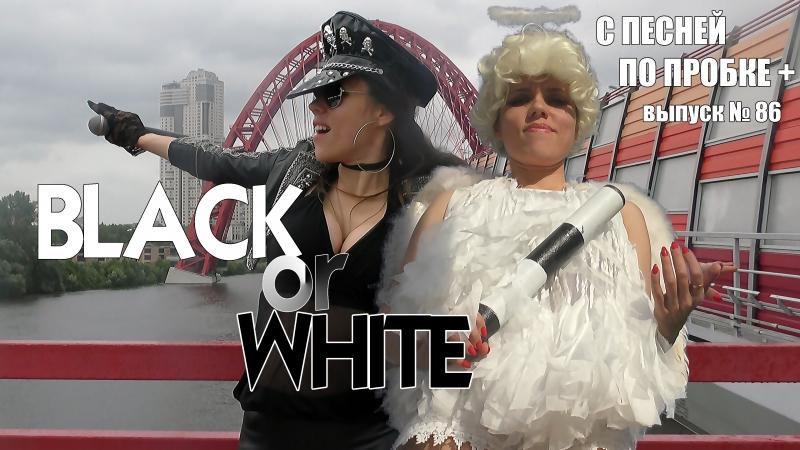 BLACK OR WHITE (JACKSON COVER). С ПЕСНЕЙ ПО ПРОБКЕ . Мария Шилова. Выпуск №86