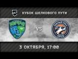 «Югра» Ханты-Мансийск — «Южный Урал» Орск 17:00