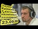 Дмитрий Потапенко Зачем Кремлю 7 вагонов наличных долларов 23 09 18