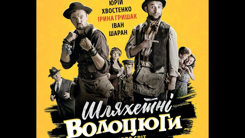 Шляхетні волоцюги 2018 Українське кіно