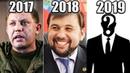 Что будет с ДОНБАССОМ 2019 Как прошел 2018 год в ДНР Захарченко - Пушилин - Кто следующий