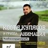 АНИМАЦИЯ \ 19 октября \ Подольск \ Korova Bar !