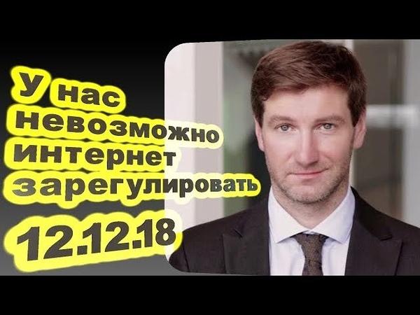 Антон Красовский - У нас невозможно интернет зарегулировать... 12.12.18 Особое мнение