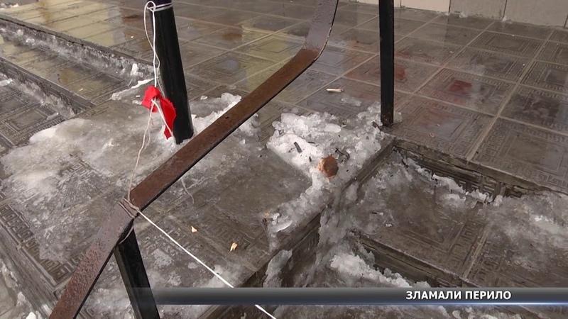 Поки збивали бурульки зламали перило біля магазину