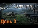 Life is Feudal:ММО-День 3.Ровняем территорию для стройки.(Iriy)